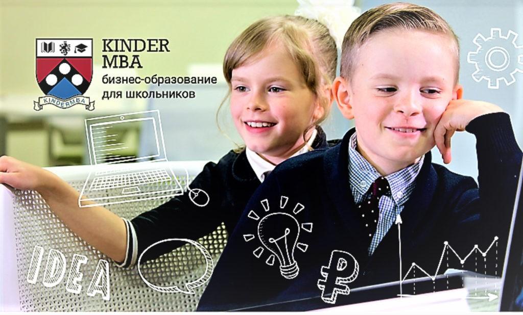 Kinder MBA